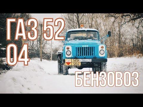 ГАЗ 52 | БЕНЗОВОЗ ВСЕЯ РУСИ