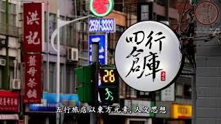 五行旅店台北旅樹
