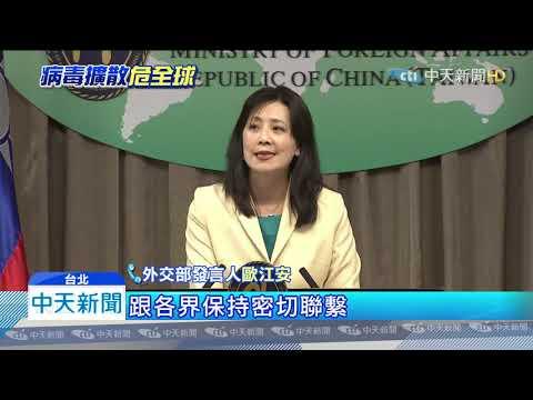 20200305中天新聞 赴泰須隔離14天? 外交部正式宣布「沒此項規定」