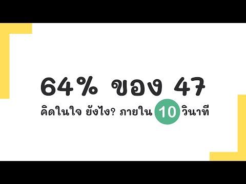 คิดร้อยละ และเปอร์เซ็นต์ ยังไง? ให้รวดเร็ว