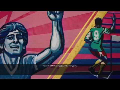 Режим Кубка Мира для FIFA 14