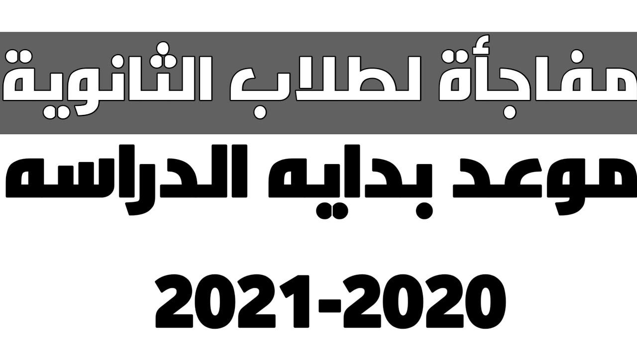 مفاجأة لطلاب الثانوية العامة 2020 موعد بداية الدراسه | تنسيق الكليات ٢٠٢٠