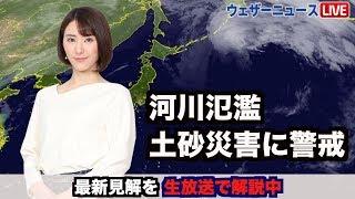 【LIVE】 最新気象情報 ウェザーニュースLiVE 2019年10月13日(日)