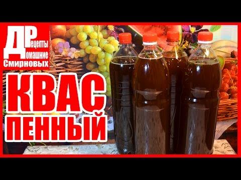 Рецепт КВАС ПЕННЫЙ Хлебный квас из сухого концентрата.