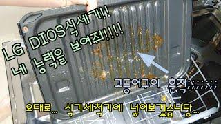 [LG DIOS] 식기세척기는 무조건 필수템입니다^^!…