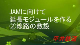 JAMに向けて延長モジュールを作る。②線路の敷設/平井鉄道 鉄道模型 レイアウト ジオラマ
