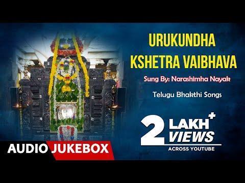 3562   Urukundha Kshethra Vaibhavam || Telugu Bhakthi Songs