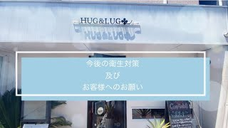 HUG Corporation 神奈川県横浜市磯子区杉田1-14-5 ☎︎ 0457711989 **************** ✓コロナ対策実施店舗 ↓お店での対策の様子↓ ...