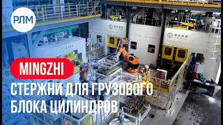 MINGZHI стержни для грузового блока цилиндров