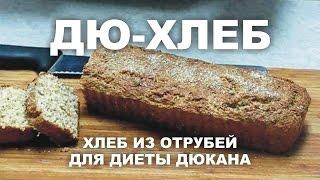 Рецепт для диеты. Дю-Хлеб из овсяных отрубей. Диета Дюкана