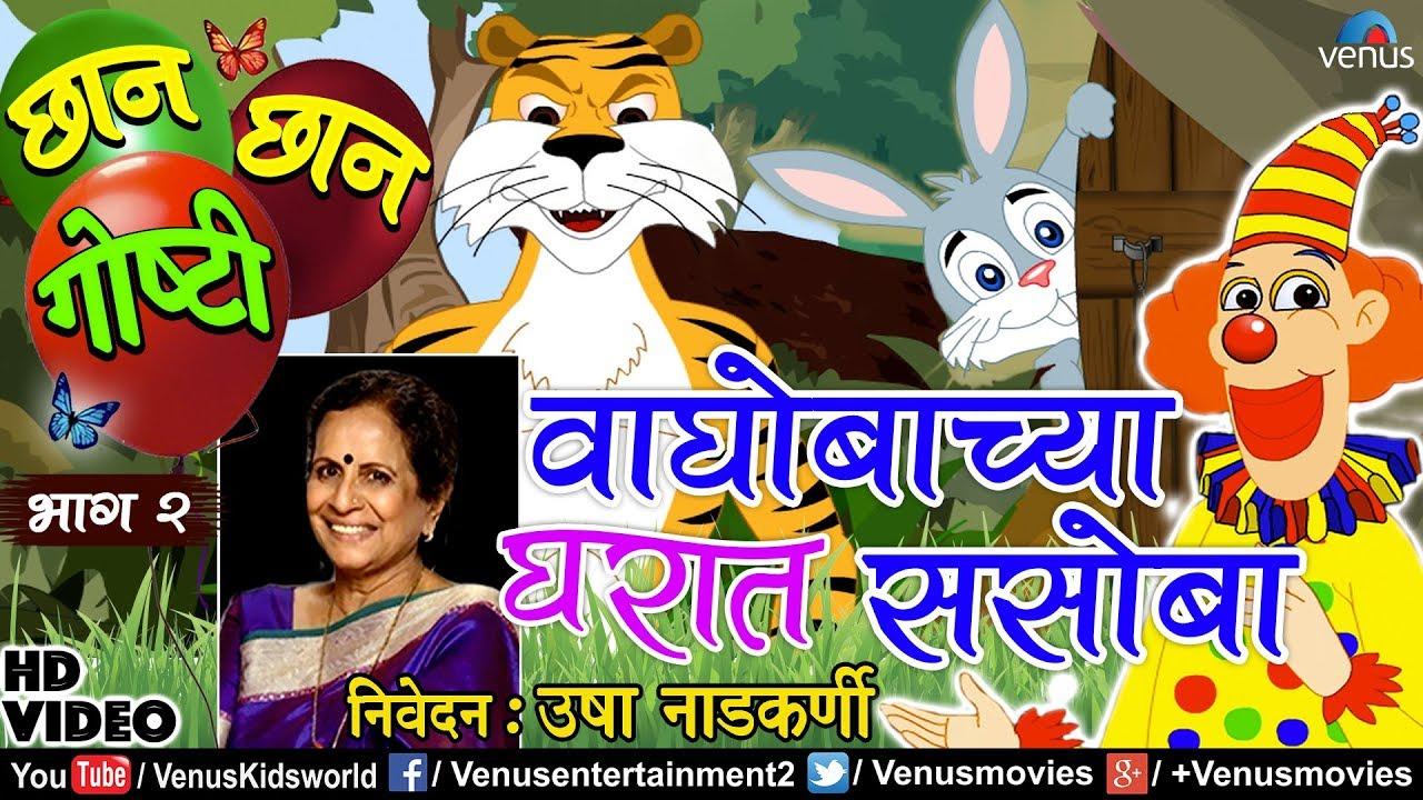 Chhan Chhan Goshti 2   Usha Nadkarni   Vaghobachya Gharat Sasoba - HD VIDEO   Marathi Animated Story