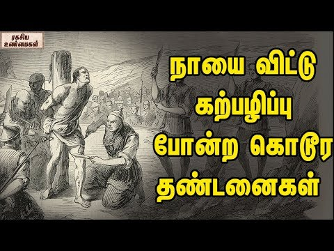 Most Horrible Punishments In The World || Unknown Facts Tamil