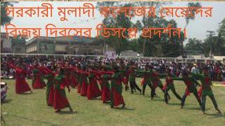 Muladi College