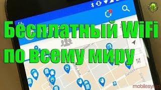 Бесплатный WiFi по всему миру screenshot 2