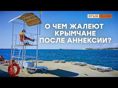 Чего лишились крымчане после аннексии? Неожиданные ответы | Крым.Настоящий