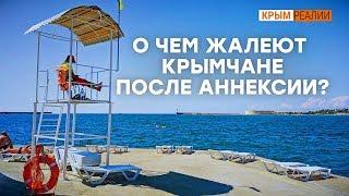 Чего лишились крымчане после аннексии? Неожиданные ответы   Крым.Настоящий
