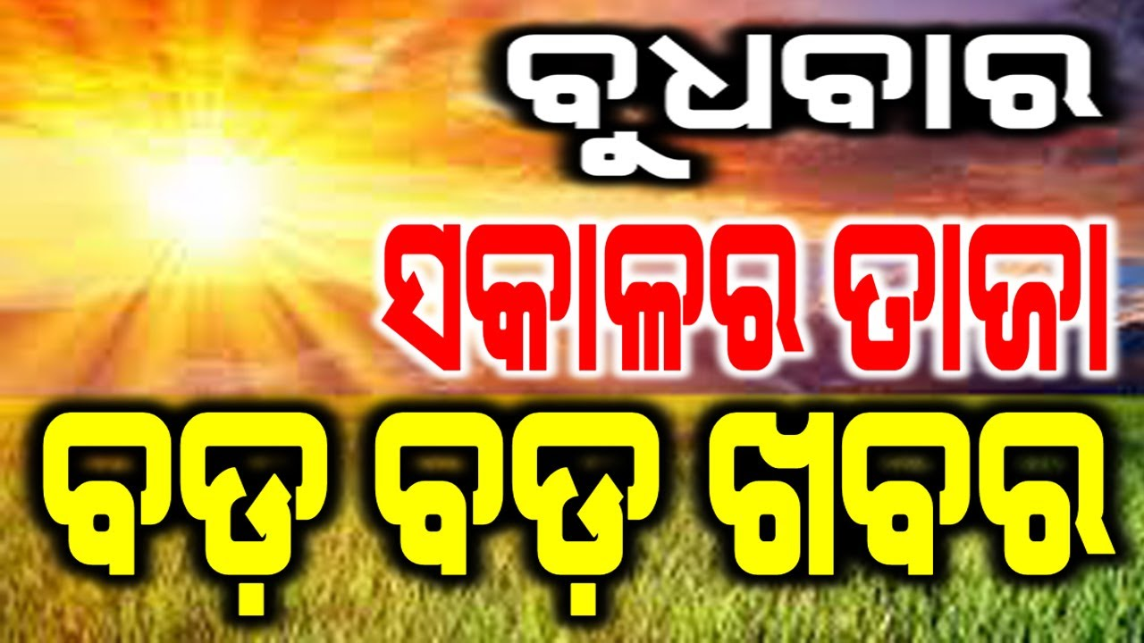 Wednesday, 5th August 2020 (Morning Fresh News) Today's Horoscope, Daily Astrology, Zodiac Sign
