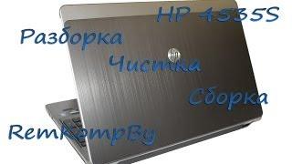Очистка от пыли HP ProBook 4535s или Разборка, сборка, очистка от пыли ноутбука HP ProBook 4535s(Поступил ноутбук HP ProBook 4535s с диагнозом сильно греется и шумит, иногда выключается сам по себе. Решил снять..., 2014-02-28T12:08:24.000Z)