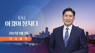 [TV CHOSUN LIVE] 8월 5일 (목) 시사쇼…