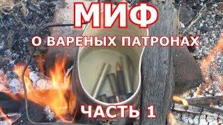Супер оружейка(№100) -  Миф о вареных патронах-стреляют или......