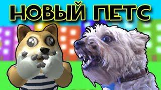 🐾 Новый Петс Михалыч чуть меня не съел, Симулятор Петса в Роблокс, Pet Simulator!