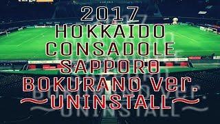 2017 北海道コンサドーレ札幌 ぼくらのver.~アンインストール~