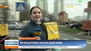 Прямой эфир телеканала Украина о раздаче масок в Киеве