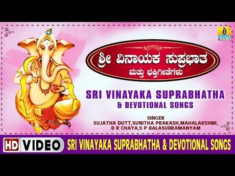 Sri Vinayaka Suprabhatha And Devotional Songs - Kannada Devotional Song