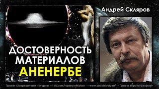 """Андрей Скляров. Достоверность материалов """"Аненербе"""""""
