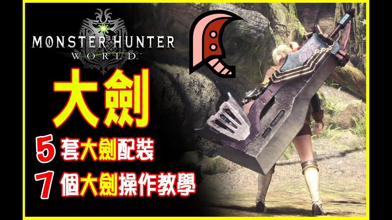 【MHW新手攻略】大劍 配裝 & 操作技巧 | Monster Hunter world 5.0版 - YouTube