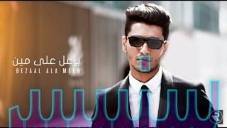 Mohammed Assaf Bezaal Ala Meen Lyrics - محمد عساف بزعل على مين كلمات
