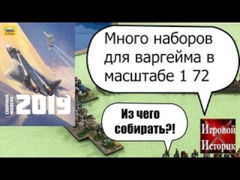 "Солдатики для Настольного Варгейма от ""Звезды"" в 1:72"