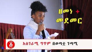 "Ethiopia: ""ዘመነ መደመር "" አስገራሚ ግጥም በወጣቷ ገጣሚ"