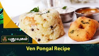 Ven pongal recipe - khara வெண் பொங்கல் | azhaikalam samaikalam learn how to make is a famous south indian breakfast ...