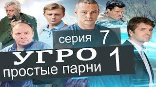 УГРО Простые парни 1 сезон 7 серия (Аврал часть 3)