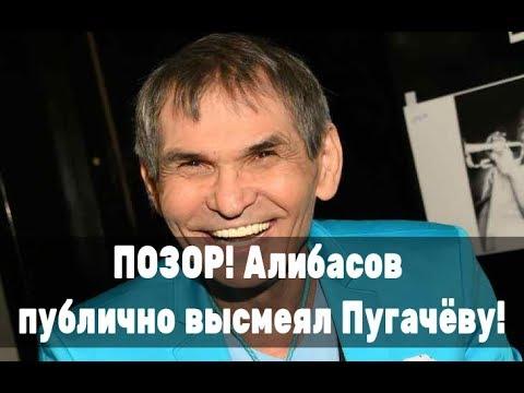 Все в шоке! Алибасов публично высмеял Пугачеву!