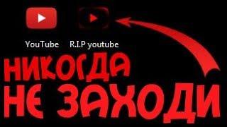 НИКОГДА НЕ ЗАХОДИ В ЭТОТ ЮТУБ | YouTube | Винди31, Ивангай, Валерка