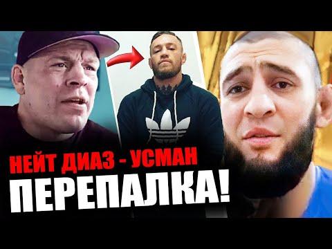 ПЕРЕПАЛКА Нейт Диаз и Камару Усман! Конор перед боем с Порье, Чимаев