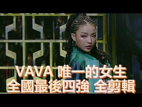 【中國有嘻哈】VAVA 最後四強!全節目剪輯