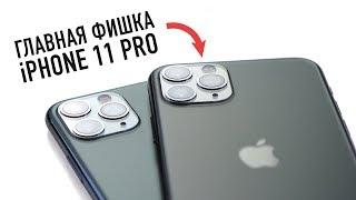 Главная фишка iPhone 11 и iPhone 11 Pro