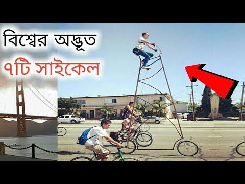 ৭টি অদ্ভূত সাইকেল | 7 Crazy cycle in Bengali | Strange Bicycle in Bangla  #MKtv