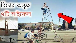 ৭টি অদ্ভূত সাইকেল | 7 Crazy cycle in Bengali | Strange Bicycle in Bangla