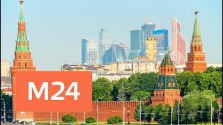 """""""Утро"""": солнечная погода ожидается на выходных - Москва 24"""