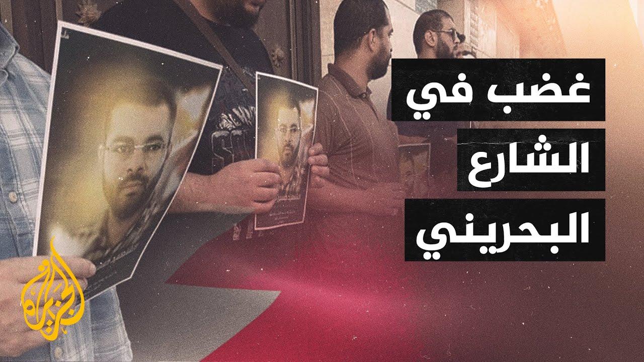 مظاهرة وتوتر أمني يصاحب جنازة أحد المعتقلين في البحرين  - 02:54-2021 / 6 / 11