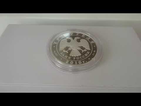 Выгодно ли колекционировать памятные монеты из серебра?