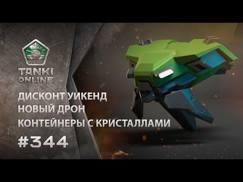 ТАНКИ ОНЛАЙН Видеоблог №344