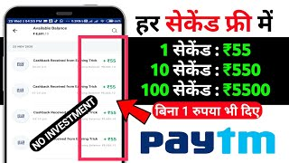 🔴 10 Seconds : ₹550 New Earning Apps 2020   ₹990 Free PayTM Cash   Best Paytm Cash Earning Apps 2020