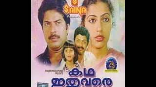 Katha Ithuvare | Full Malayalam Movie |  Mammootty, Shalini, Suhasini.