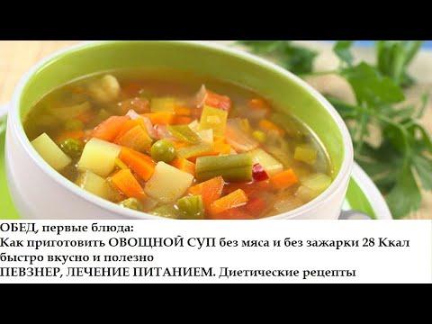 Приготовление супов и классические супы Домашний суп с картошкой и как сварить суп без масла Суп дня