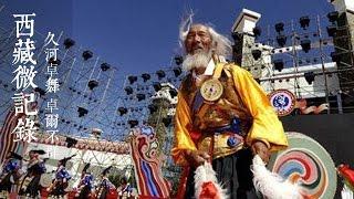 《西藏微记录》 —   久河卓舞 卓尔不群 | CCTV